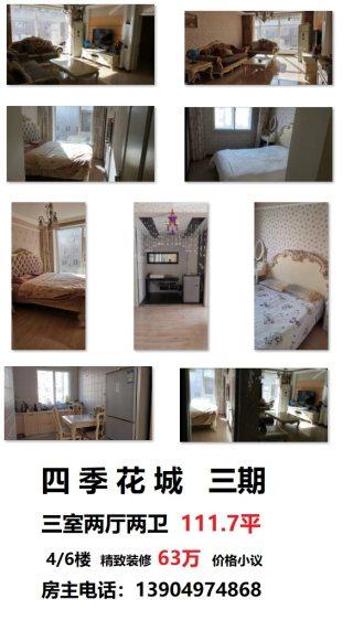 四季花城3室2厅2卫111.74平精装修